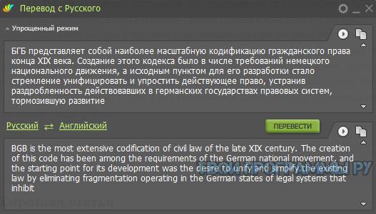 Dicter скачать с официального сайта