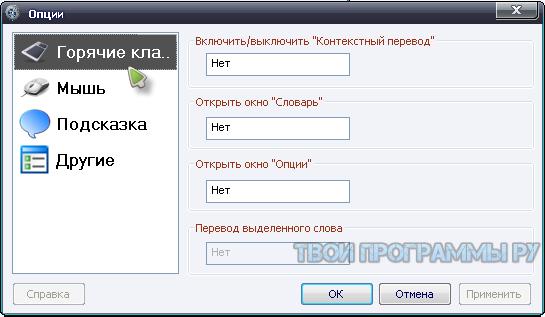 Скачать программу для перевода с английского на русский для компьютера