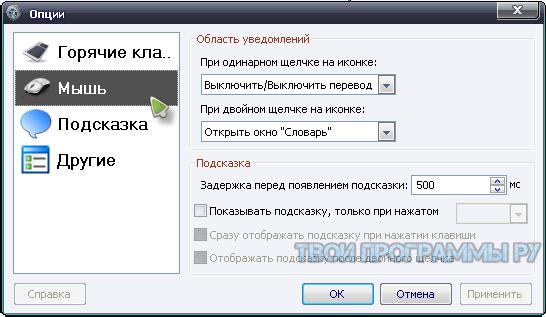 NeoDic на русском