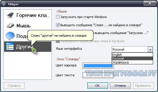 NeoDic для windows