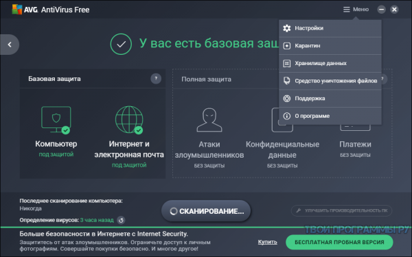 AVG AntiVirus Free на русском языке