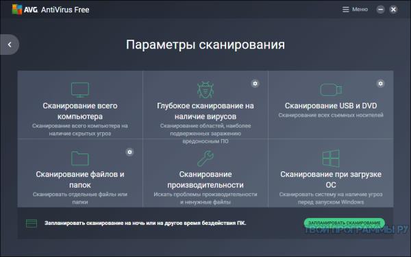 AVG AntiVirus Free для windows