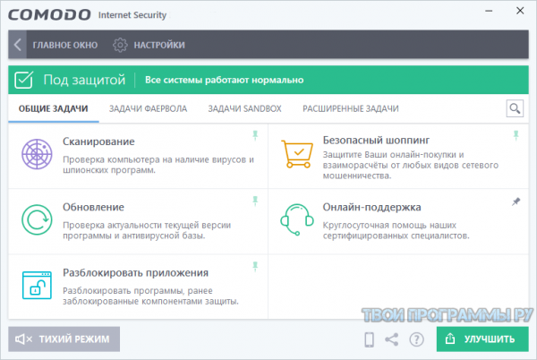 Comodo Internet Security новая версия