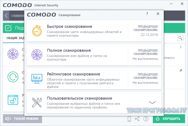 Comodo Internet Security для windows