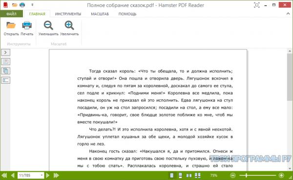 Hamster PDF Reader на русском