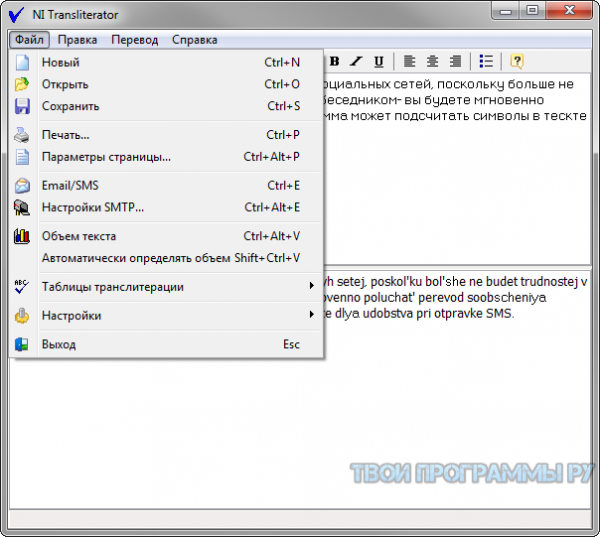 NI Transliterator новая версия