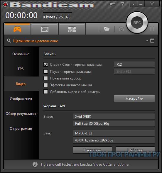 bandicam для windows 7