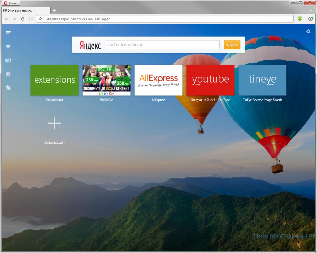 Opera полезная программа для интернета