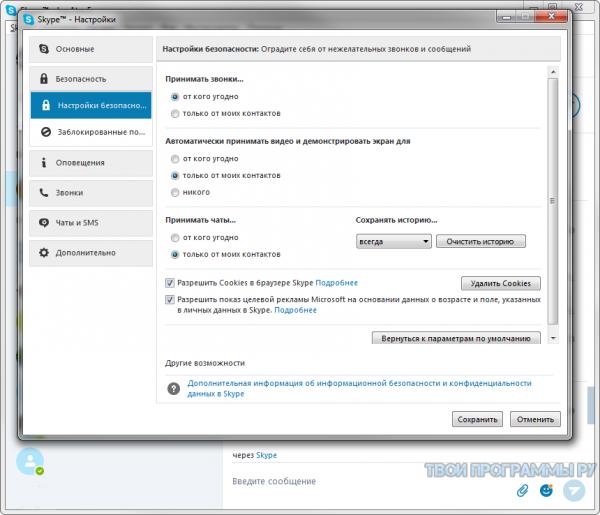 Skype новая версия