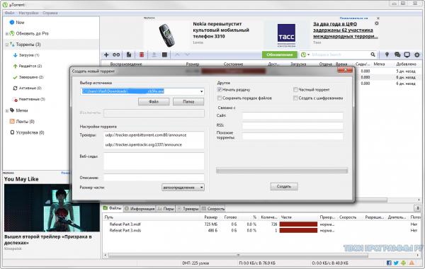 uTorrent на windows