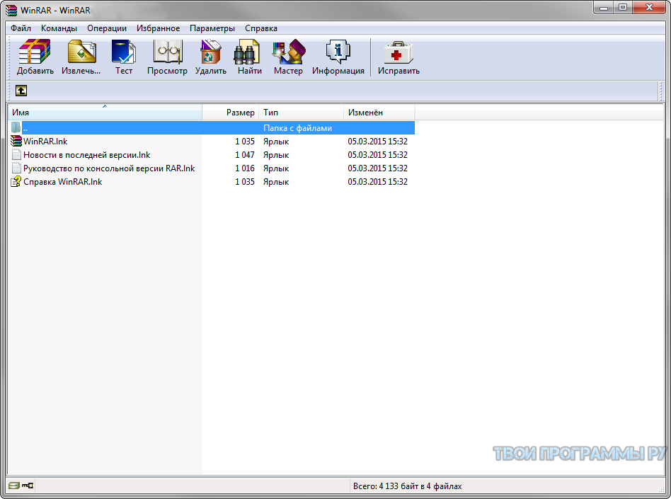 Скачать программу winrar archiver бесплатно