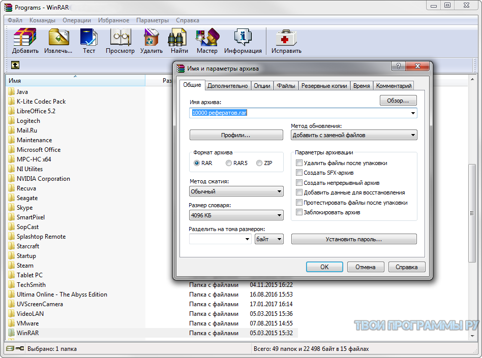 Программа архивирование rar скачать бесплатно и регистрации
