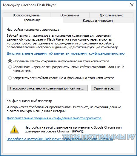 Adobe Flash Player на русском