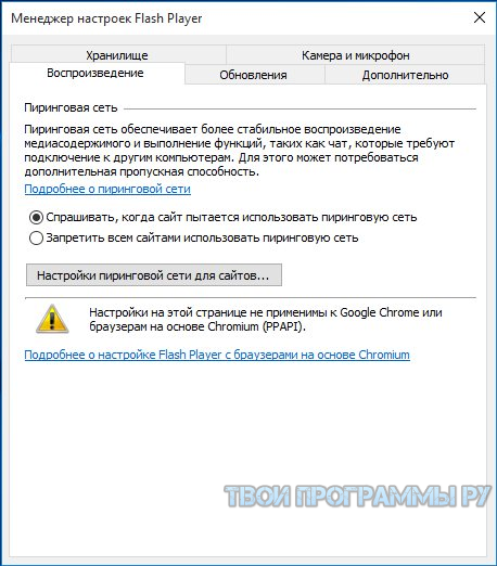 Adobe Flash Player для windows