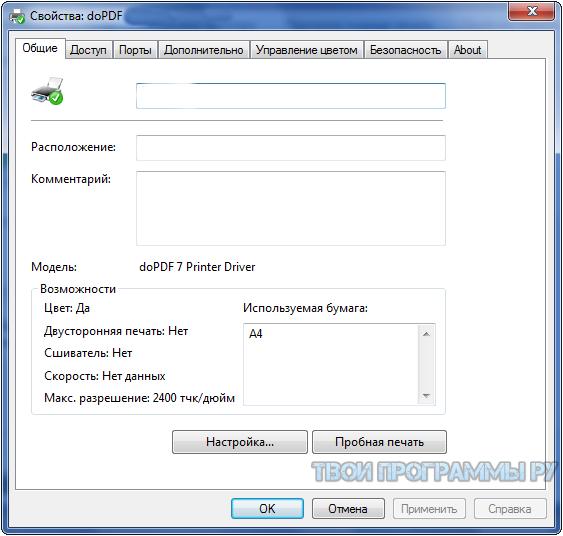 doPDF новая версия