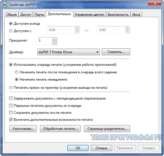 doPDF для windows