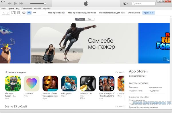 iTunes скачать с официального сайта