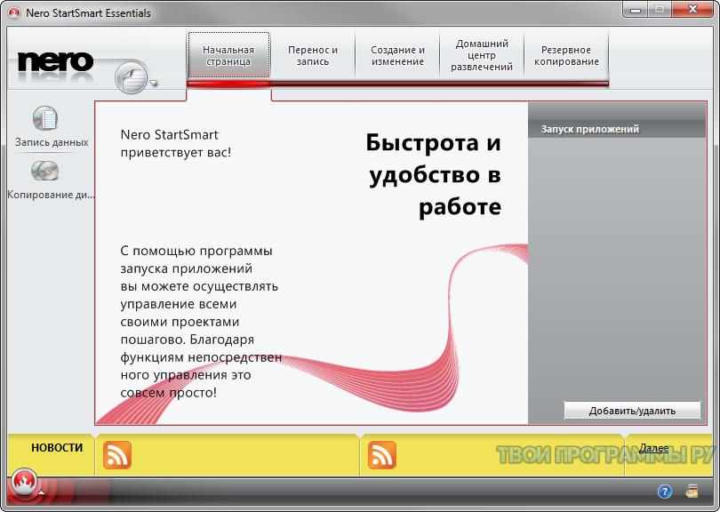 Инструкция неро на русском языке