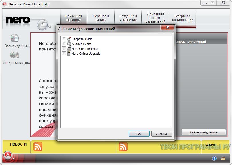 скачать программу неро на русском языке