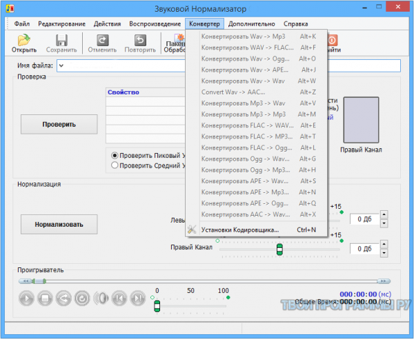 Sound Normalizer на русском
