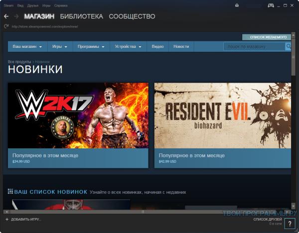 Steam скачать с официального сайта