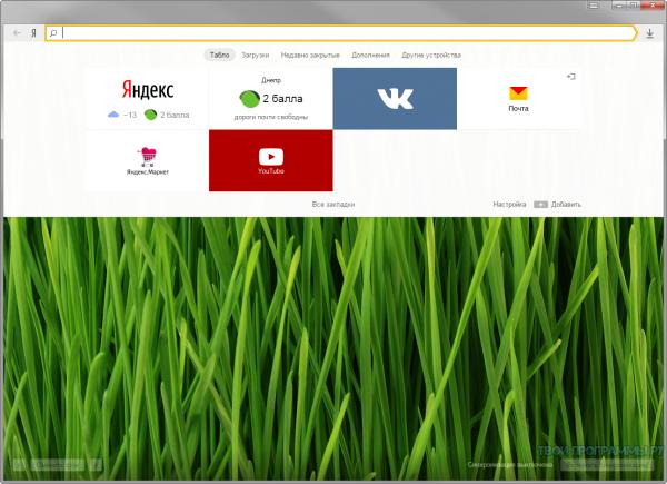 Яндекс Браузер новая версия для компьютера