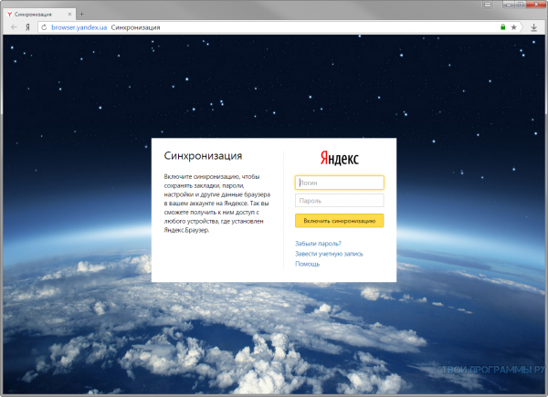 Яндекс Браузер русская версия для ПК