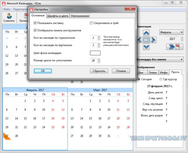Женский календарь на русском языке