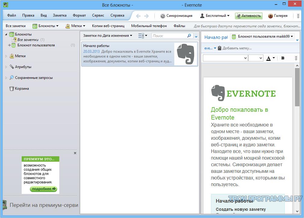 Evernote скачать с официального сайта
