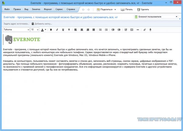 Evernote на русском