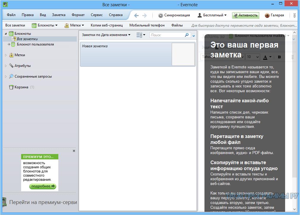 Evernote для windows