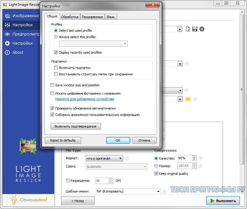 Light Image Resizer для windows