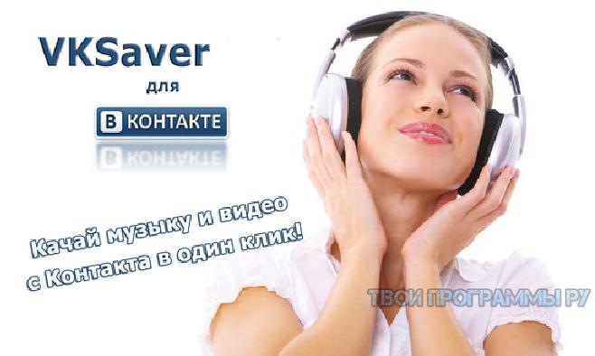 VKSaver полезная программа для скачивания музыки из контакта