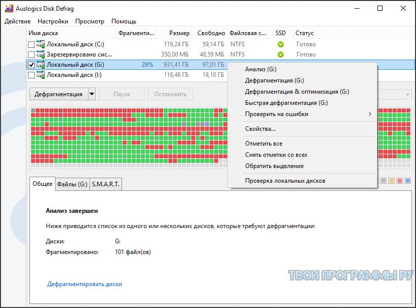 Auslogics Disk Defrag скачать с официального сайта