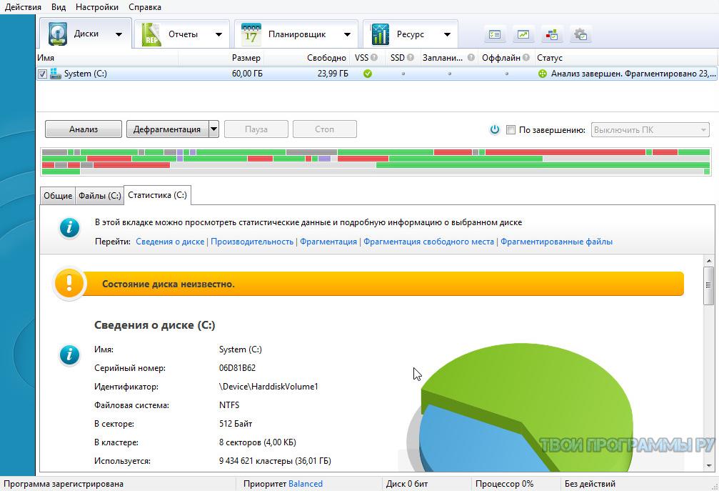 Auslogics Disk Defrag новая версия