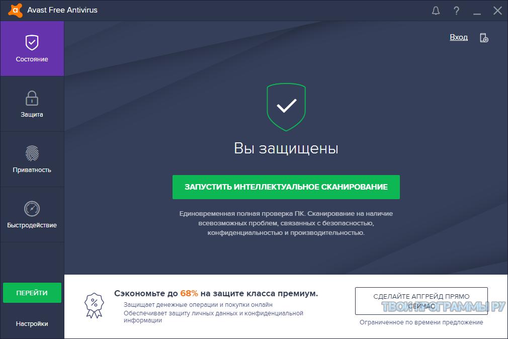 Avast Free Antivirus новая версия