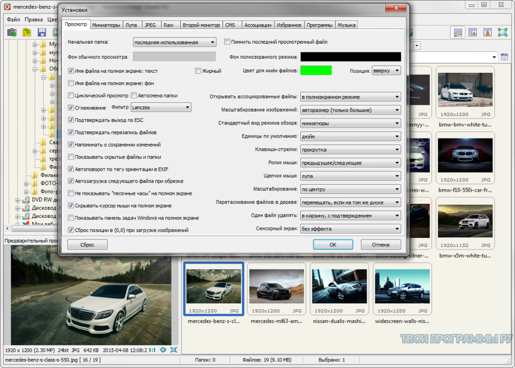 FastStone Image Viewer на русском