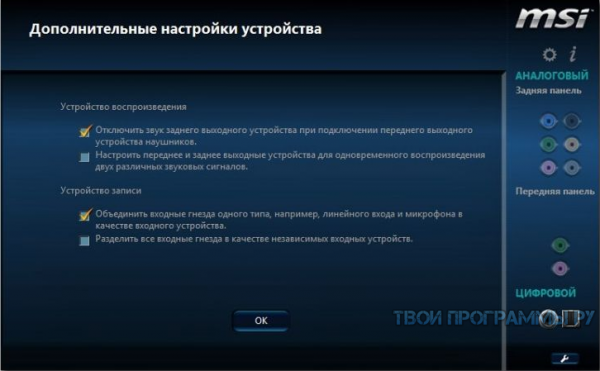 Realtek HD Audio для Windows 7, 8 ,10, XP.