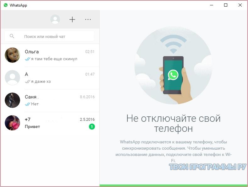 WhatsApp скачать для компьютера на русском языке