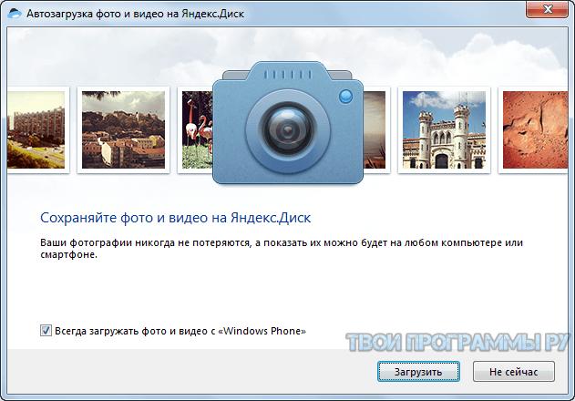 Яндекс Диск скачать с официального сайта