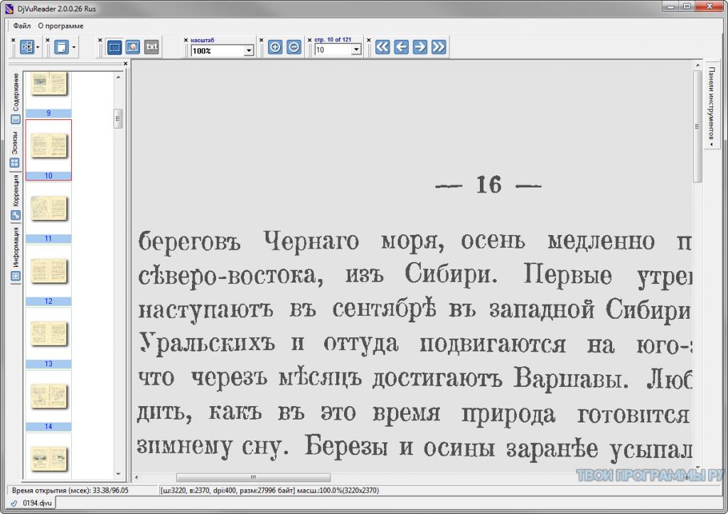 Программа для djvu скачать бесплатно на русском