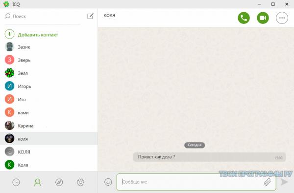 ICQ на русском