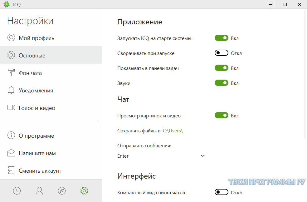 ICQ для windows
