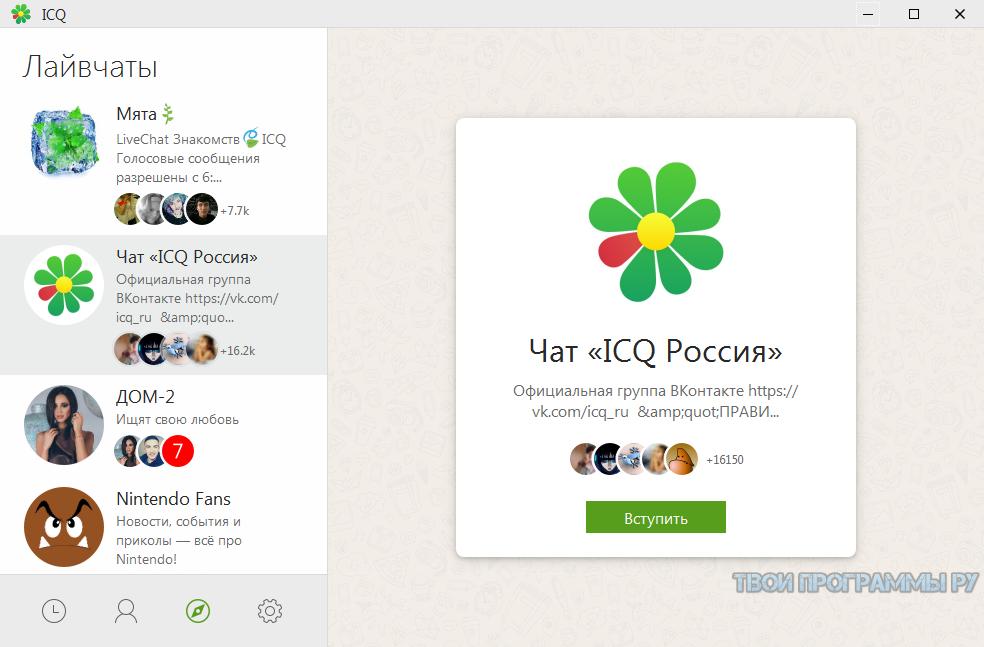 ICQ скачать с официального сайта