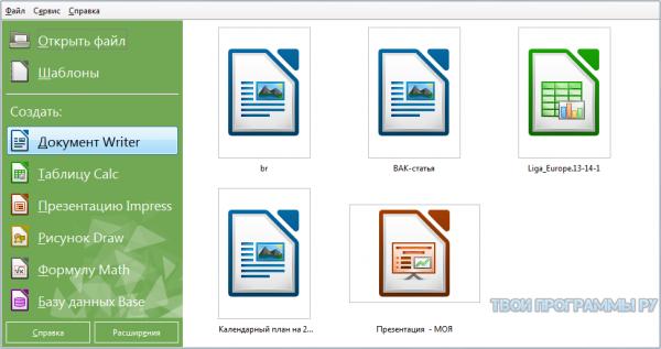 LibreOffice новая версия