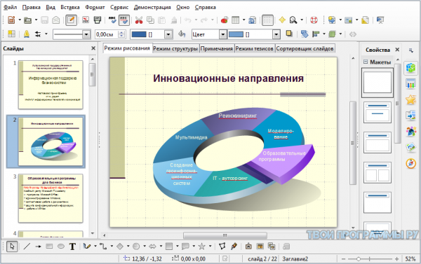 LibreOffice для windows