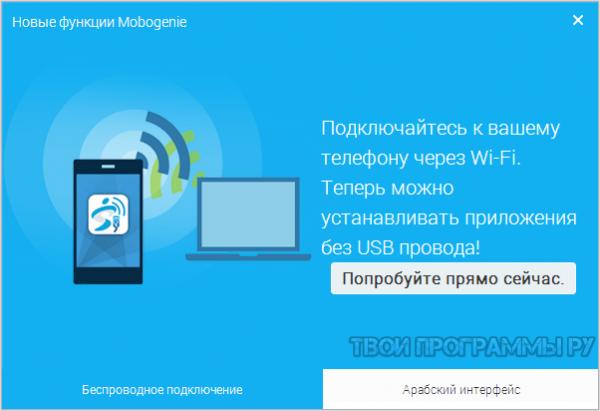 iTools 2018 скачать АйТулс бесплатно на русском языке