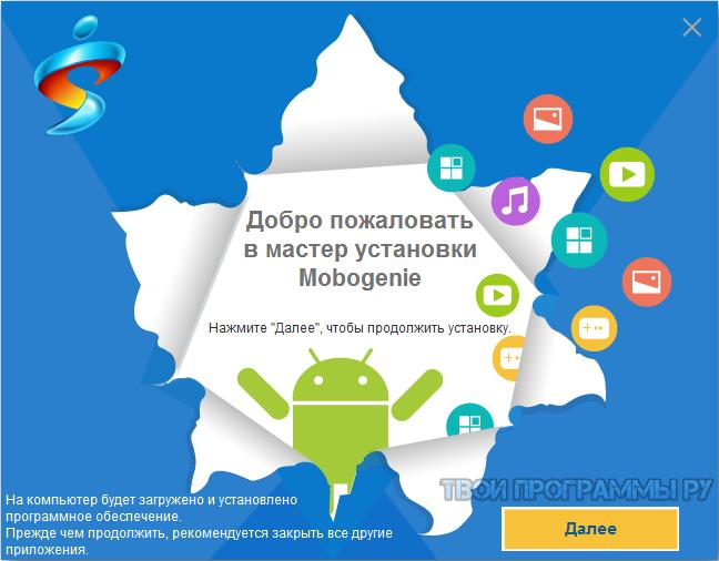 Mobogenie на русском языке