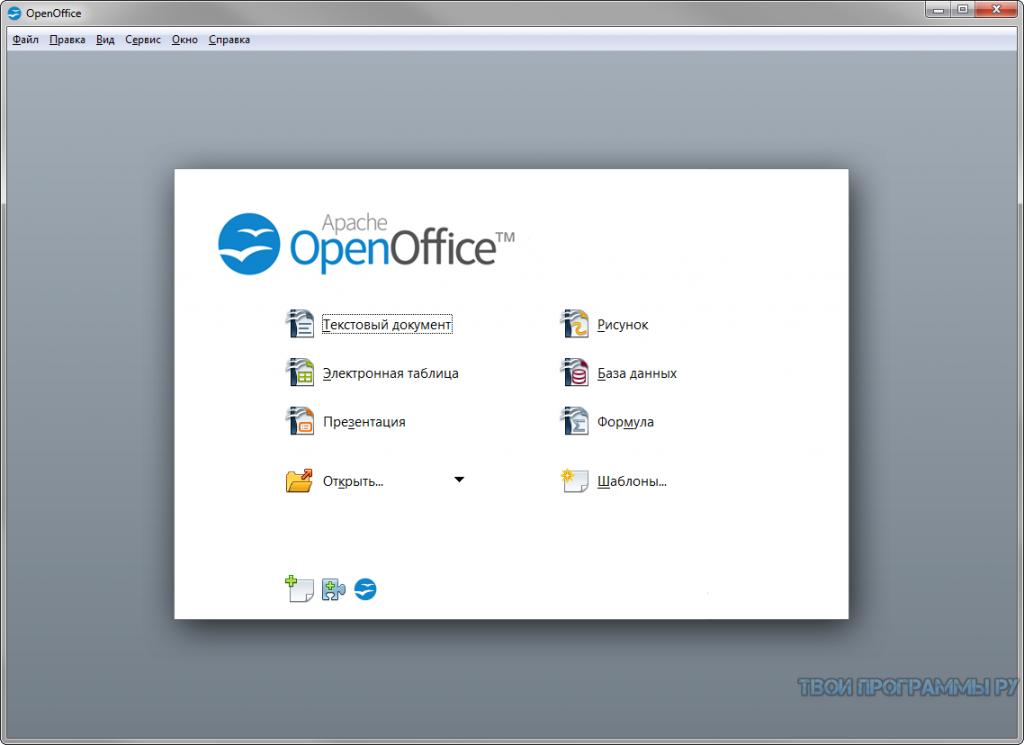 OpenOffice скачать с официального сайта