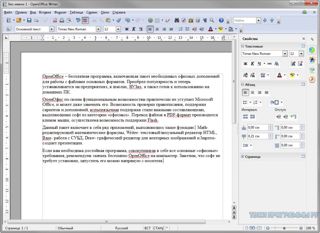 OpenOffice на русском